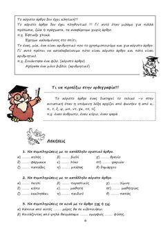 Η κυρά γραμματική-Δ΄τάξη Education, Onderwijs, Learning