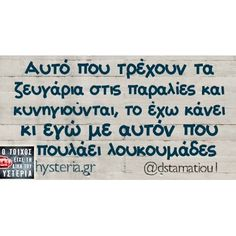 #greekquote #summermood