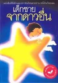 เด็กชายจากดาวอื่น แต่งโดย วาวแพร  เป็นหนังสือปรเภทนวนิยาย  เหมาะสำหรับเด็กและเยาวชนวัย 13-18 ปี