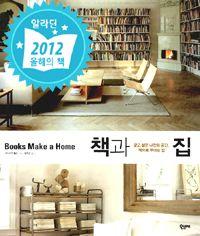 [알라딘US]책과 집 - 갖고 싶은 나만의 공간, 책으로 꾸미는 집