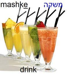 drink #hebrew