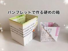 F-19 ★特大ゴミ箱の作り方★How to make a big box.Origami - YouTube