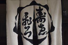 Kamesuehiro Noren(のれんshop sign) since1804 .