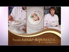 Cake Video School Видеоуроки кондитерского мастерства