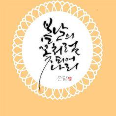 부천캘리/중동캘리/인천캘리/하남캘리/미사캘리/강동캘리/캘리특강/캘리배우기/예쁜글씨 : 네이버 블로그 Calligraphy, Decor, Penmanship, Dekoration, Decoration, Dekorasyon, Home Improvements, Calligraphy Art, Decorating