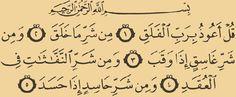 """Short Surahs of the Holy Quran — surah """"Al-Falaq"""""""