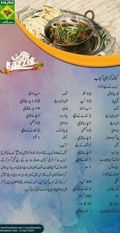 Pakistani Chicken Recipes, Indian Food Recipes, Vegetarian Recipes, Masala Tv Recipe, Karahi Recipe, Keema Recipes, Cooking Recipes In Urdu, Urdu Recipe, Starter Recipes