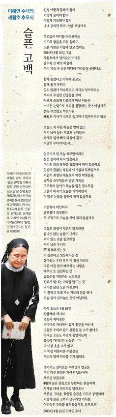 [세월호 1년 이해인 수녀 추모시]슬픈 고백 - 경향신문
