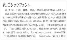 刻ゴシックフォント http://freefonts.jp/font-koku-go.html