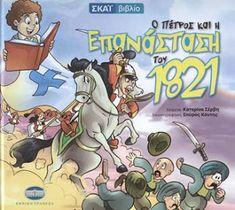 5o - 7o ΝΗΠΙΑΓΩΓΕΙΑ ΤΥΡΝΑΒΟΥ: 25η Μαρτίου στα νηπιαγωγεία μας Greek History, Back To School, Diy And Crafts, Comic Books, Education, Comics, Comic Book, Entering School, Educational Illustrations