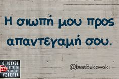 v Funny Greek Quotes, Sarcastic Quotes, Funny Quotes, Quotes And Notes, New Quotes, Wisdom Quotes, Kai, Funny Statuses, Have A Laugh