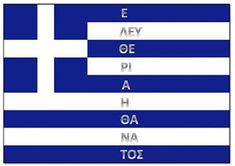 Greek Independence, Word Symbols, My Ancestors, Bar Chart, Greece, Education, History, Words, Quotes