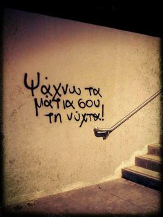 Poem Quotes, Poems, Life Quotes, I Miss You, Love You, Greek Quotes, Forever Love, Love Story, It Hurts