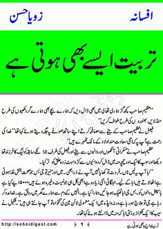 Qurbani is a Short Story by Sadia Chaudhary on the topic of Eid ul ...