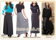 модные длинные юбки макси