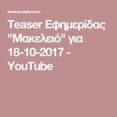 "Teaser Εφημερίδας ""Μακελειό"" για 18-10-2017 - YouTube Teaser, Youtube, Youtubers, Youtube Movies"
