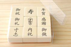 Rubber stamp  KARAKU ORIGINAL  Japanese for celebrations by karaku (Craft Supplies & Tools, Scrapbooking Supplies, Stamps & Seals, Stamps, Individual Stamps, Traditional, rubber stamp, celebration, card making, Japanese stamp, gift tags, collage, stationery, japan style, original, gift, Japanese, noshi)