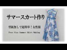 型紙を使わない女性服~サマースカート~summer skirt - YouTube Summer Skirts, The Creator, Sewing, Pattern, How To Make, Crafts, Free, Clothes, Youtube