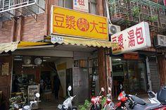 店構えがいかにも台湾っぽさを醸し出してる~