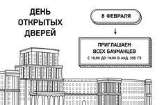 Проект МГТУ им. Н.Э. Баумана и Mail.Ru Group, направленный на подготовку квалифицированных специалистов для российского рынка веб-разработки