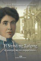 Η Ντινιά της Σμύρνης, της μαστίχας και του πικραμύγδαλου... - Παπαδοπούλου - Λαμπράκη, Ελένη - ISBN 9789606819544