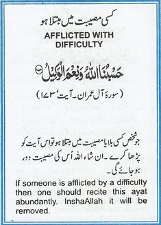 Afflicted with Difficulty This ayat never fails to surprise me, it has ALWAYS worked magically Duaa Islam, Islam Hadith, Allah Islam, Islam Quran, Quran Pak, Quran Surah, Islamic Prayer, Islamic Teachings, Islamic Dua