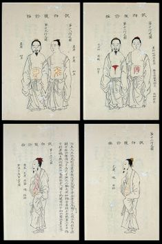 Eclectic historic science and art images from rare books and prints Body Chart, Korean Tattoos, Tattoo Symbols, Kyushu, Body Organs, Blood Cells, Symbolic Tattoos, Pink Eyes, Yin Yang
