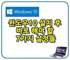 Common Sense, Windows 10, Sentences, Infographic, Software, Wisdom, Study, Humor, Education