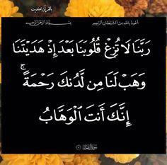 ٨- آل عمران