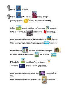 dreamskindergarten Το νηπιαγωγείο που ονειρεύομαι !: Ένα το χελιδόνι : Τραγούδι - εικονόλεξο για το Πολυτεχνείο Preschool Education, Kid Spaces, Early Childhood, Kindergarten, Crafts For Kids, Classroom, Learning, Greece, Blog