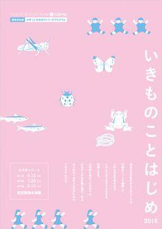 いきものことはじめ2016 http://www.tokyo-zoo.net/topic/topics_detail?kind=event&inst=kasai&link_num=23596