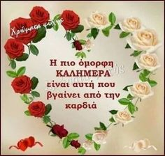 Beautiful Pink Roses, Blog, Gifts, Anastasia, Google, Quotes, Photography, Quotations, Presents