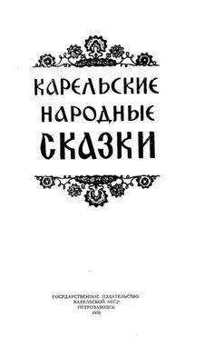 """Книга """"Карельские народные сказки""""  У.С. Конкка. Петрозаводск, 1959"""