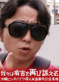 Ware ware wa Ariyoshi wo Futatabi Uttaeru: Okinawa Hitchhike Satsujin Jiken no Zenshinso (2009) - Two years after his infamous trip across Tohoku, an ill-reputed Japanese comedian hitchhikes through Okinawa, taking advantage of its people.