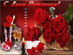 С днем рождения Валентина Rose, Beautiful, Pink, Roses, Pink Roses