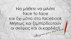 ...ποσο αληθεια...