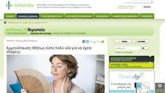 Εμμηνόπαυση: Μήπως είστε πολύ νέα για να έχετε εξάψεις