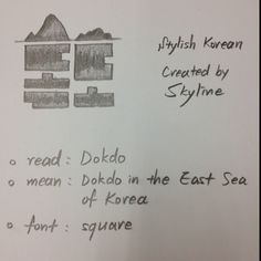 Dokdo in korea
