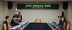 신안군 마을변호사 제도 활성화를 위한 간담회 개최
