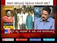 Pramanikatege Bele Ilava - Sub-Registrar Office Cheluvarayaswamy issue