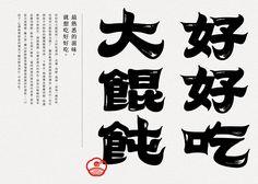 HAO HAO CHI WONTON 好好吃大餛飩 on Behance Typography Fonts, Typography Logo, Lettering, Graphic Design Typography, Branding Design, Chinese Fonts Design, Chinese Typography, Word Design, Graphic Design Inspiration