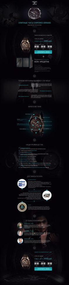 Landing Page Emporio Armani watch — Работа №10 — Портфолио фрилансера Сергей Пономаренко (Nirvantus) — Weblancer.net