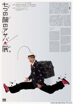 日本-浅叶克己(设计师) - 后现代猪妙 - 后现代猪妙之设计篇