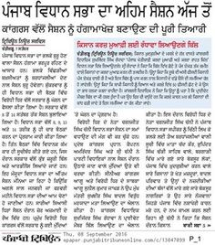 Punjab's Monsoon session begins from today #AkaliDalinNews