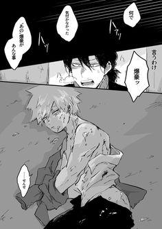 肉山 (@nkkckck) さんの漫画   35作目   ツイコミ(仮) Anime Henti, Sad Anime, Anime Life, I Love Anime, My Hero Academia Memes, Hero Academia Characters, My Hero Academia Manga, Buko No Hero Academia, Sharingan Kakashi