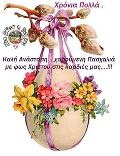 Happy Birthday Wishes Quotes, Greek Easter, Wish Quotes, Table Decorations, Christmas Ornaments, Holiday Decor, Happy Birthday Captions, Christmas Jewelry, Christmas Decorations