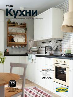 Кухни МЕТОД 2016