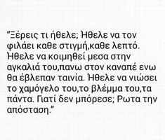 Greek Quotes, My Life, Life Quotes, Love, Math, Words, Photography, Quotes About Life, Amor