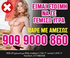 Τα ποιο φτηνά ροζ τηλέφωνα ζωντάνής συνομιλίας στο 909 9000 860 (1,72€ / 1')