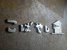 お客様のお引越しのご都合でPCにて切り上がり画像をご覧いただけないお客様のためにブログでお知らせさせていただきます!!鉄漢字表札叩きアリ6?鉄板をガス切断「斬鉄」しております。ご確認ください。こちらはひらがな表札&お家モチーフです。とにかく Donor Wall, House Numbers, Coffee Shop, Signage, Logo Design, Exterior, Logos, Breast, Forest House